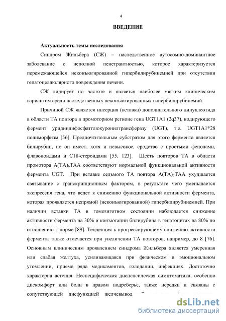 Ugt1a128 синдром жильбера гетерозиготное носительство