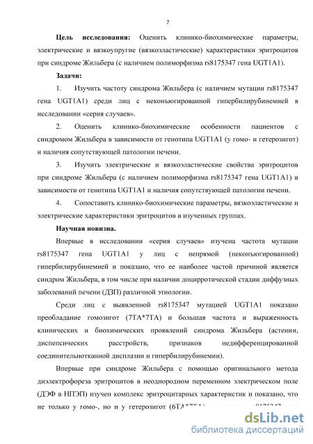 Анализ крови на синдром жильбера где сделают в москве Справка из тубдиспансера Ялтинская улица