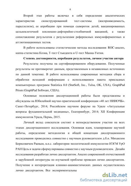 Анализ крови на антитела столбняка, дифтерита, коклюша санкт петербургская медицинская педиатрическая академия офтальмология