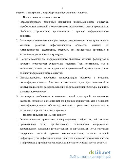 Информационное общество и перспективы его трансформации  Диссертация 480 руб доставка 10 минут круглосуточно без выходных и праздников