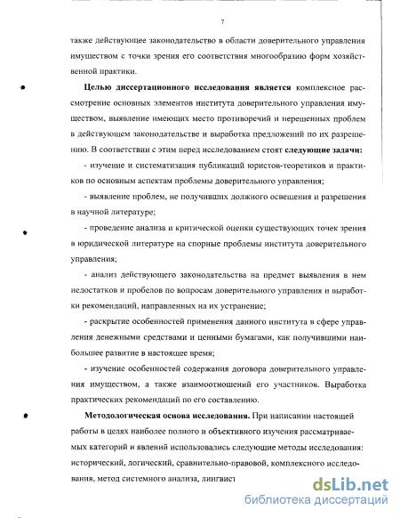 доверительного управления имуществом в гражданском праве  Институт доверительного управления имуществом в гражданском праве Российской Федерации