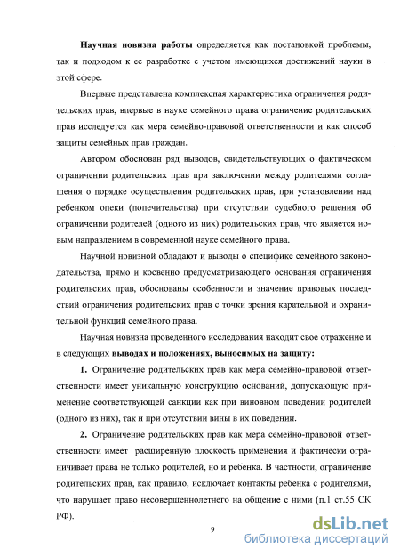 родительских прав как институт семейного права Российской Федерации Ограничение родительских прав как институт семейного права Российской Федерации