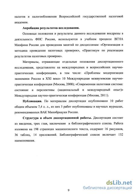 производим налоговый механизм и проблемы его совершенствования автореферат Забайкальский