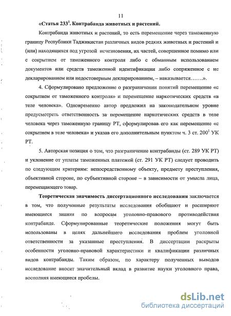 уголовный кодекс контрабанда статья