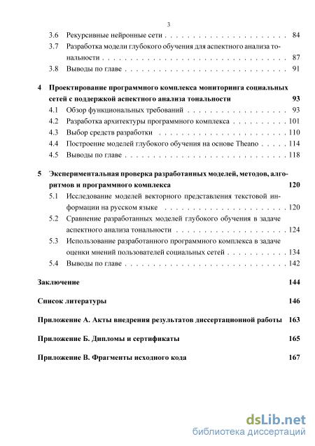 Одноклассники – социальная сеть – Applications sur