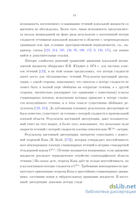 Принятое решение не соответствует требованиям установленным законом к его содержанию новое открытие