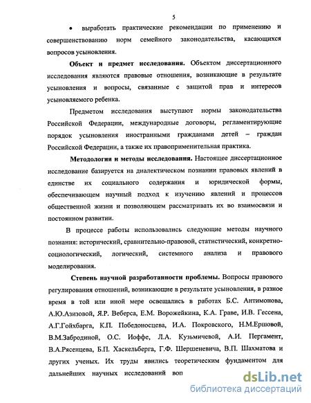 проблемы усыновления иностранными гражданами детей имеющих  Актуальные проблемы усыновления иностранными гражданами детей имеющих российское гражданство