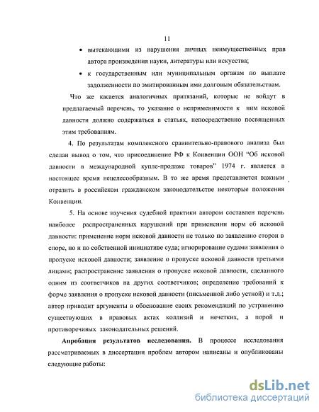 давность в российском гражданском праве Исковая давность в российском гражданском праве