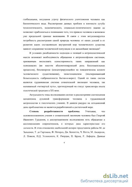 Греков игорь михайлович диссертация 5789
