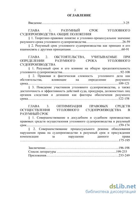 срок судопроизводства в уголовном процессе России понятие  Разумный срок судопроизводства в уголовном процессе России понятие содержание правовые средства реализации