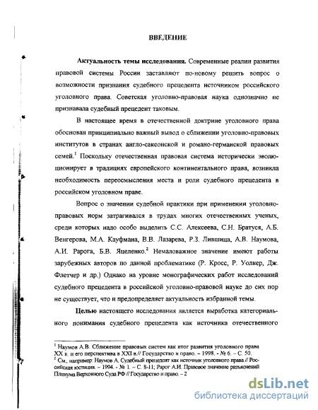прецедент как источник российского уголовного права Судебный прецедент как источник российского уголовного права