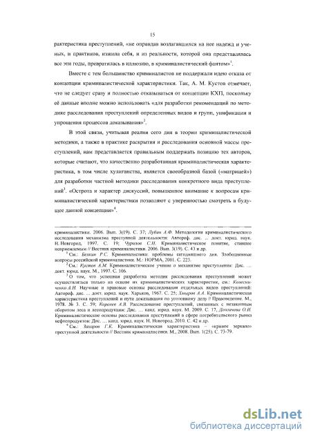 расследования хулиганства Методика расследования хулиганства