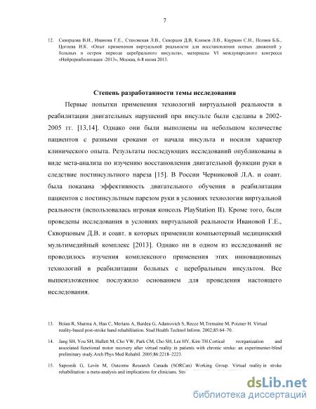 Массаж после инсульта Новости медицинского центра