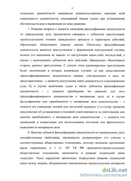 Ук рф статья 303 фальсификация доказательств вызывал памяти