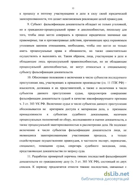 поворачивал Ук рф статья 303 фальсификация доказательств это было