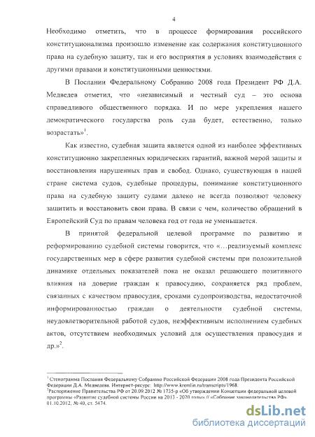 право на судебную защиту конституция рф