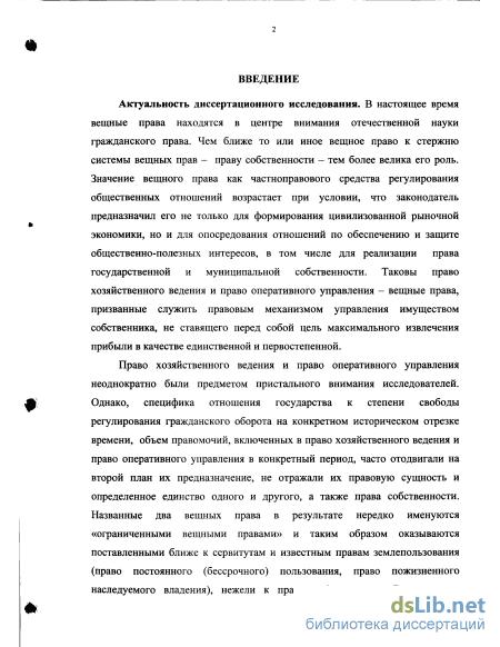 Оперативное управление в соответствии с гражданским правом