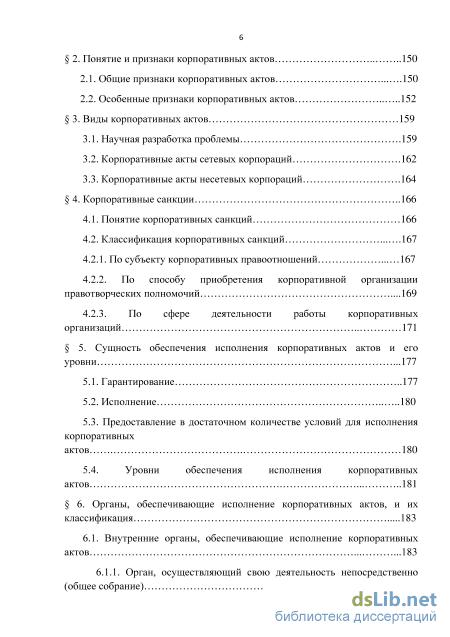правотворчество теория и практика Корпоративное правотворчество теория и практика