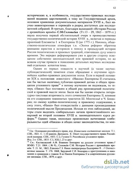 Реформы николая 1 просвещенный абсолютизм