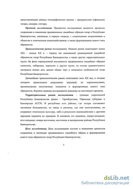 Свадебные традиции 🥗 никах по татарски, свадьба татар, обычаи ... | 637x450