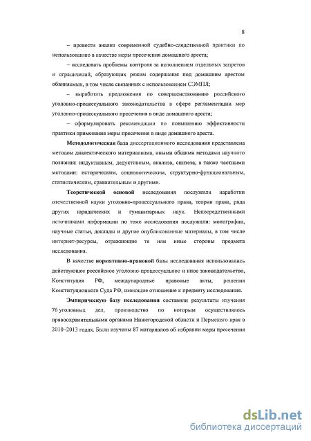 Домашний арест как мера пресечения в современном уголовном   Домашний арест как мера пресечения в современном уголовном судопроизводстве России доктрина юридическая техника и