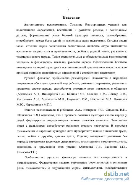 направления коррекционно-педагогической работы при зпр