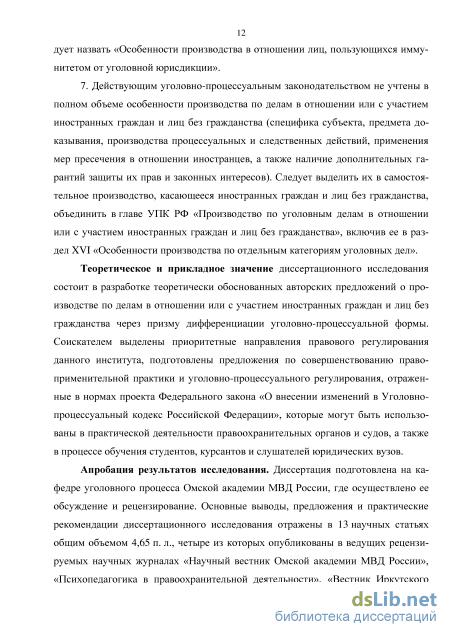 Ванамонда, Особенности производства по уголовным делам в отношении иностранных граждан оказался