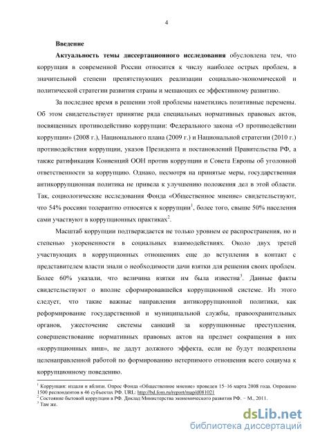 как социальное явление социологический анализ Коррупция как социальное явление социологический анализ Шедий Мария Владимировна