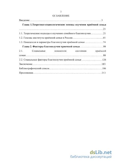 благополучие приемной семьи социологический анализ Социальное благополучие приемной семьи социологический анализ