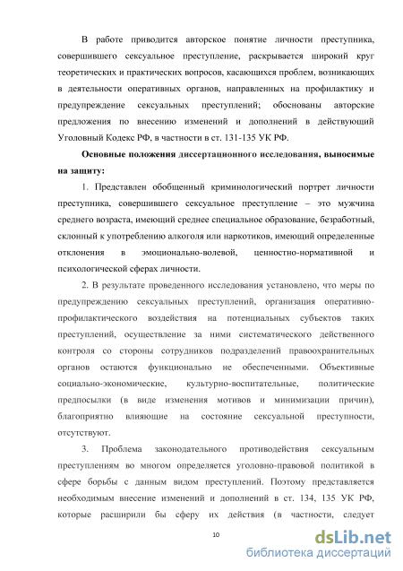 Сексуальная преступность в россии