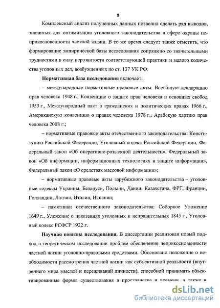Что предусматривает статья УК РФ за нападение на