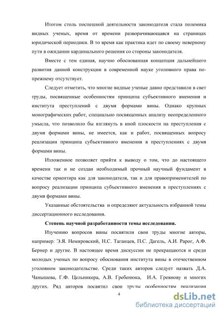 Сергея отдела принцип вины во взаимодействии с принципом субъективного вменения способна ответить многие