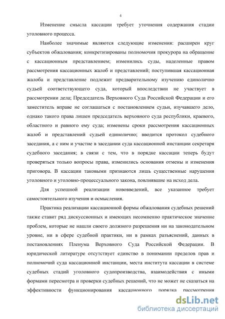 Уголовный Процесс Учебник 2014