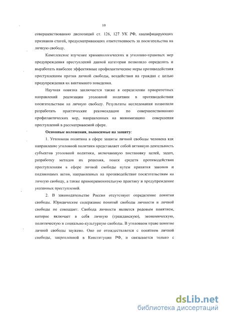 политика в сфере защиты личной свободы человека Уголовная политика в сфере защиты личной свободы человека