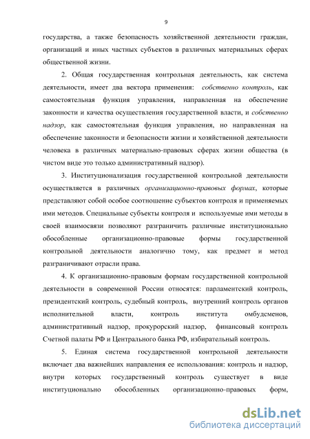 проблемы контрольной деятельности органов государственной власти в  Актуальные проблемы контрольной деятельности органов государственной власти в современной России