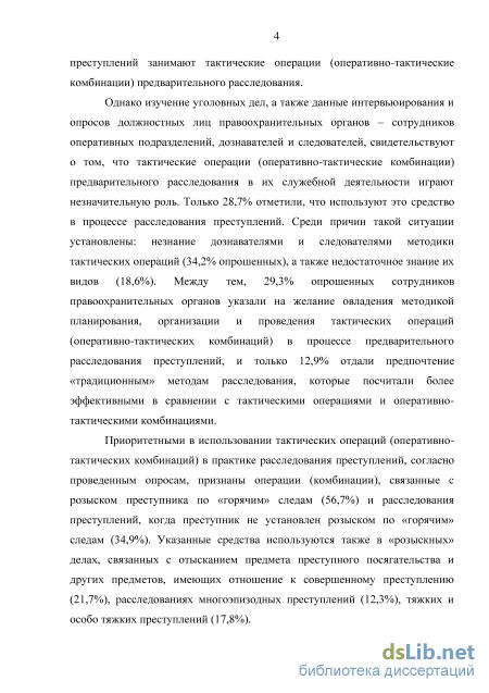 Тактические операции при расследовании преступлений дипломная работа 7482