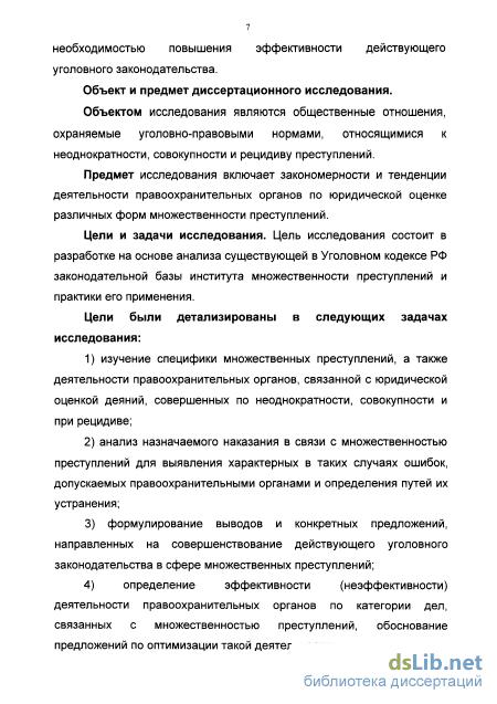 преступлений по Уголовному кодексу РФ Множественность преступлений по Уголовному кодексу РФ
