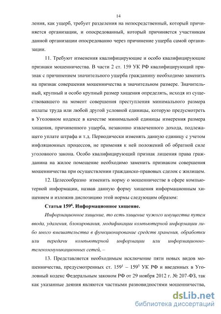 уголовный кодекс статья 159 часть 3