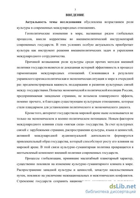 культурная политика России и Франции на современном этапе  Внешняя культурная политика России и Франции на современном этапе сравнительный анализ