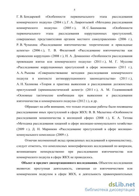 Особенности расследования взяточничества диссертация 7845