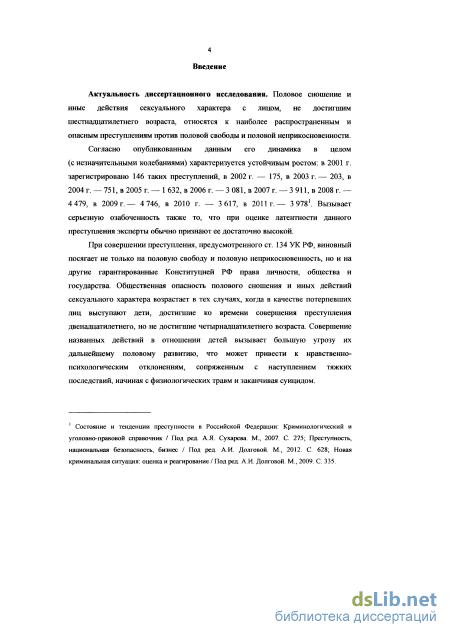 Уголовный кодекс казахстана возраст сексуального согласия