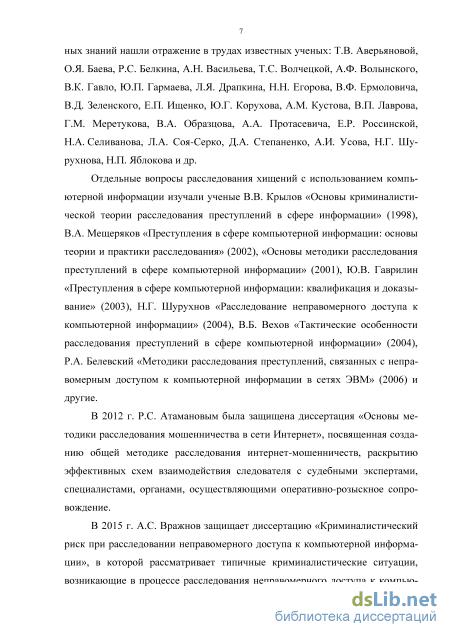 Методика расследования мошенничества в сфере ком.информации
