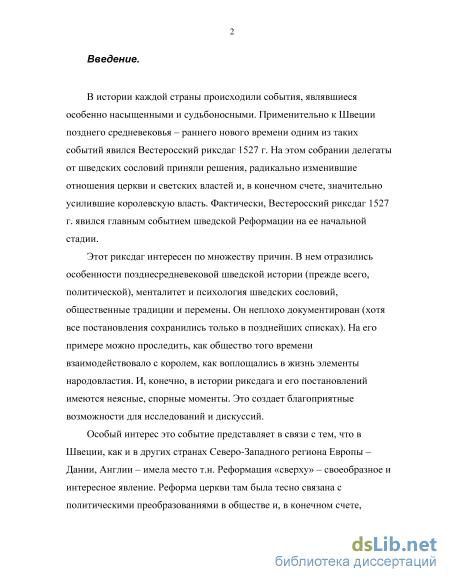 Доклад о деятелях реформации 2337