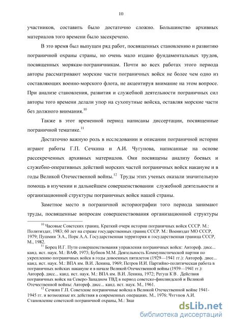Временный устав пограничных войск часть 3
