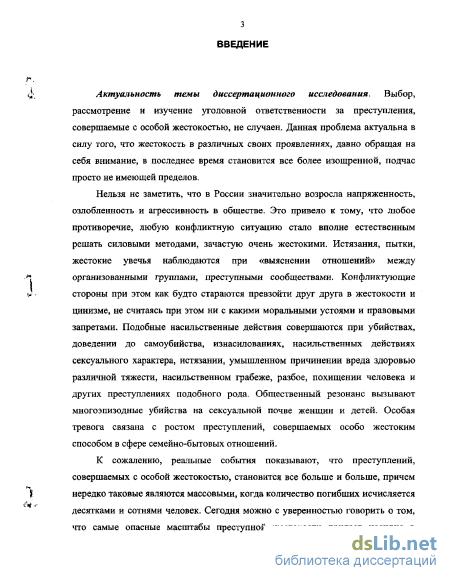 Уголовная ответственность за преступления совершенные на сексуальной почве