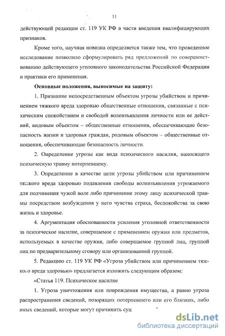 уголовный кодекс ст 119