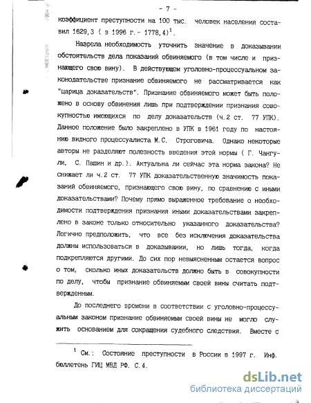 показания обвиняемого в уголовном процессе