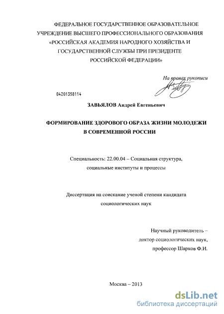 Формирование здорового образа жизни молодежи в современной России Завьялов,  Андрей Евгеньевич feea8b8cd48