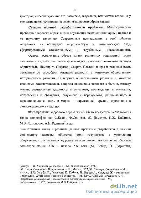 Формирование здорового образа жизни молодежи в современной России 0baa258df59