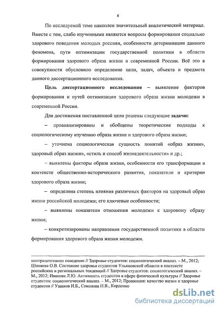 2ba44c148929 Формирование здорового образа жизни молодежи в современной России